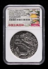 上海造币有限公司2010年中国古典园林-豫园仰山堂2盎司仿古银章一枚(限铸量:288枚、带盒、带证书、NGC PF69ANTIQUED)